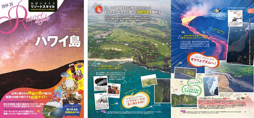 『地球の歩き方 Resort Style R02 ハワイ島 2019年~2020年版』(ダイヤモンド・ビッグ社)
