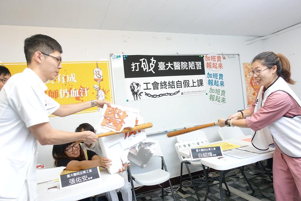 臺大医院工会在记者会上演出行动剧,宣示打破自假上课陋习。(摄影:张智琦)