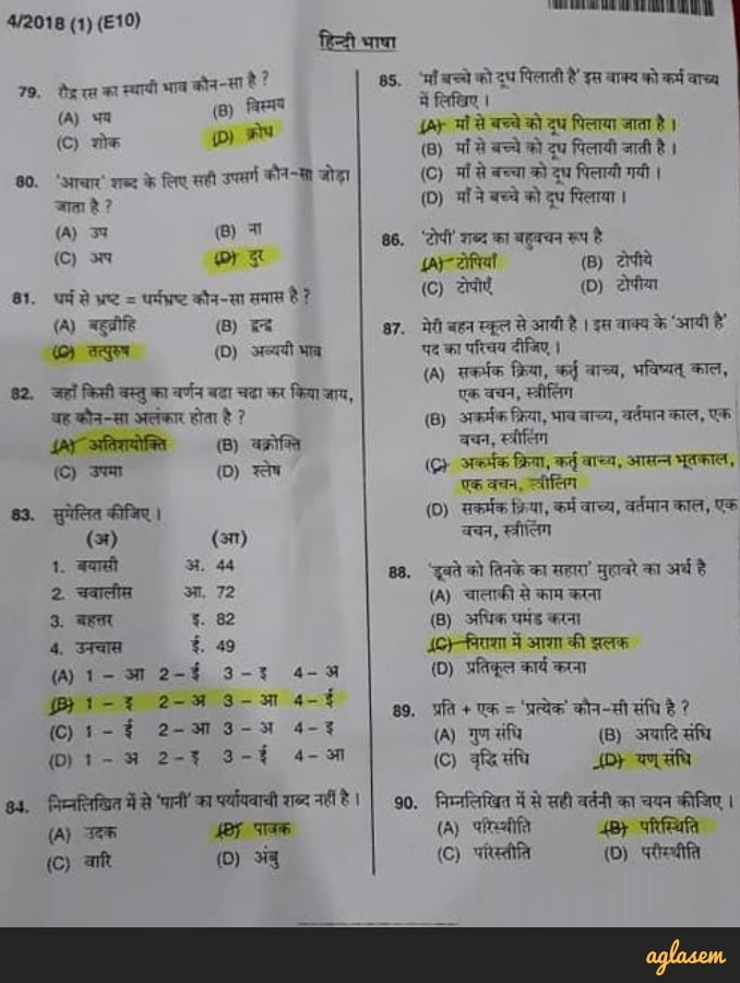 HSSC Group D Answer Key 2018