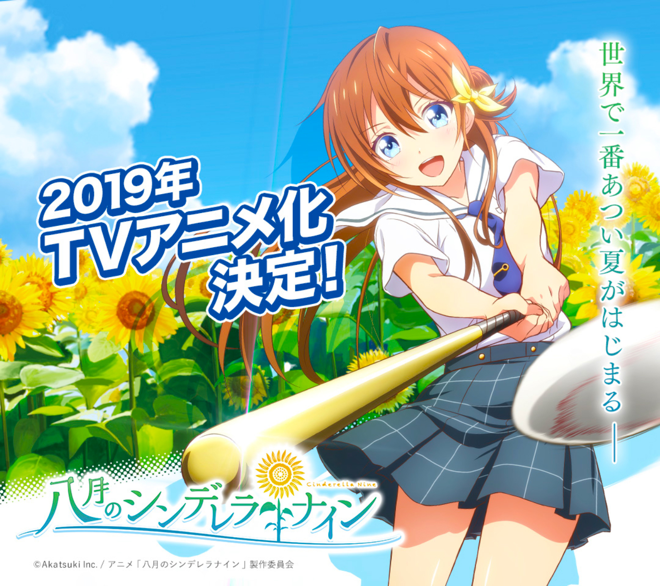 181110 - 育成美少女打棒球甲子園、手機遊戲改編2019年電視動畫版《八月のシンデレラナイン》主角5人造型公開!