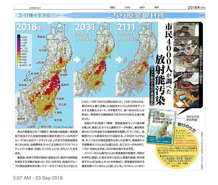 平安夜前夕不平安 日本核污染地圖大熱賣。