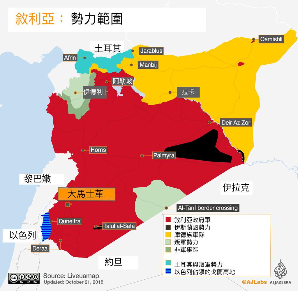 叙利亚势力范围。(图片来源:半岛电视台)