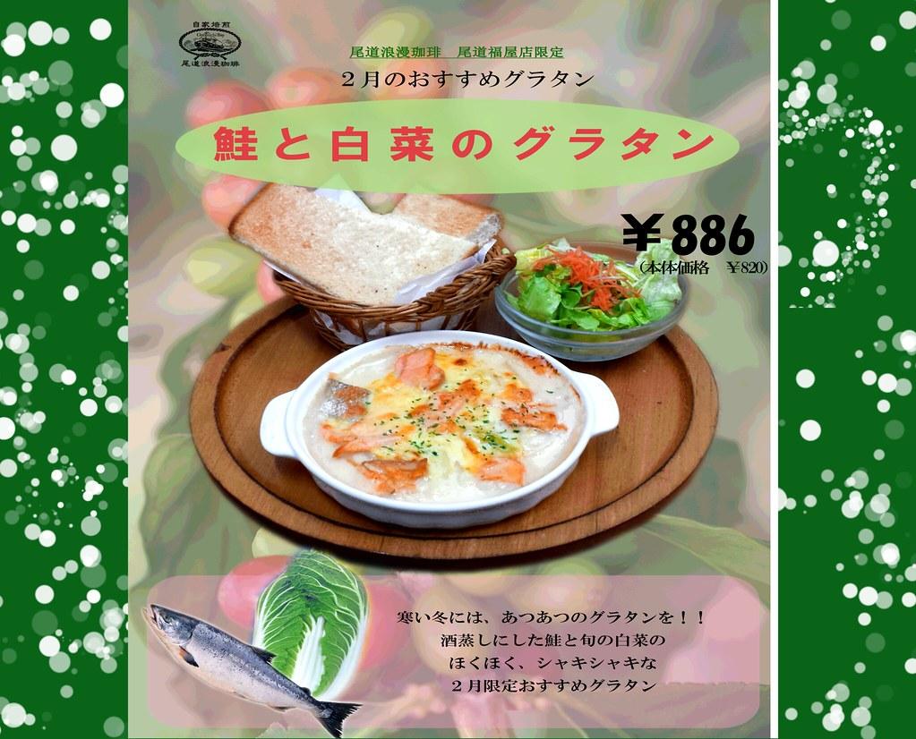 尾道福屋店フェア