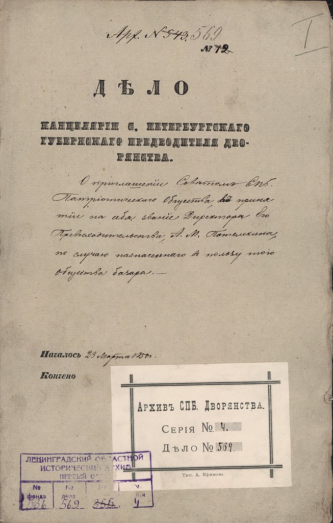 23 марта 1850г. О принятии звания директора базара губернским предводителем дворянства А.М.Потёмкиным в пользу Патриотического общества