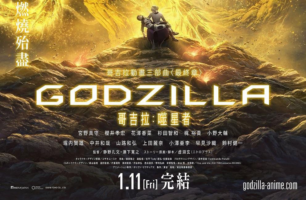 181123 – 王者基多拉降臨台灣、劇場版完結篇《GODZILLA 星を喰う者》(哥吉拉:噬星者)將在2019/1/11來台上映!