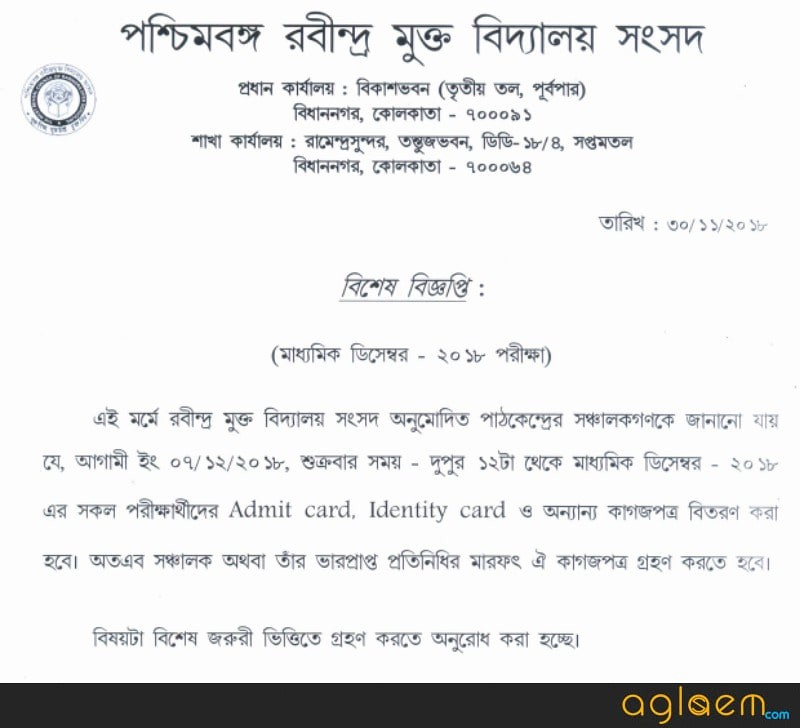 Rabindra Open Schooling Madhyamik Admit Card December 2018