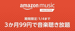 MusicUnliited99yen to 20190104