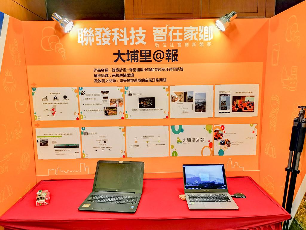 智在家鄉 2018智在家鄉聯發科技數位社會創新競賽獲獎團隊紀錄 44611457080 cbd61f0d62 b