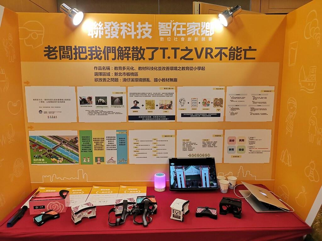 智在家鄉 2018智在家鄉聯發科技數位社會創新競賽獲獎團隊紀錄 45515485895 f45b93ef82 b