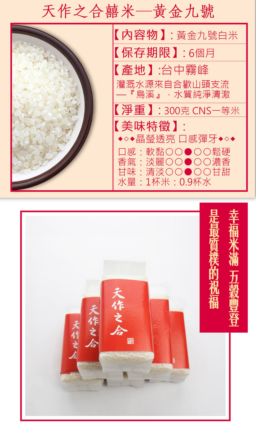 [Wedding small things] fast shipping + a small amount of customization::  top glutinous rice::