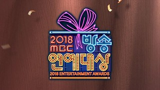 MBC Entertainment Awards 2018