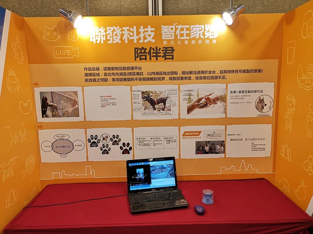智在家鄉 2018智在家鄉聯發科技數位社會創新競賽獲獎團隊紀錄 44611451410 c33bfb1885 b