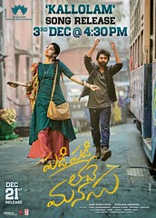 PadiPadiLecheManasu Movie Wallpapers