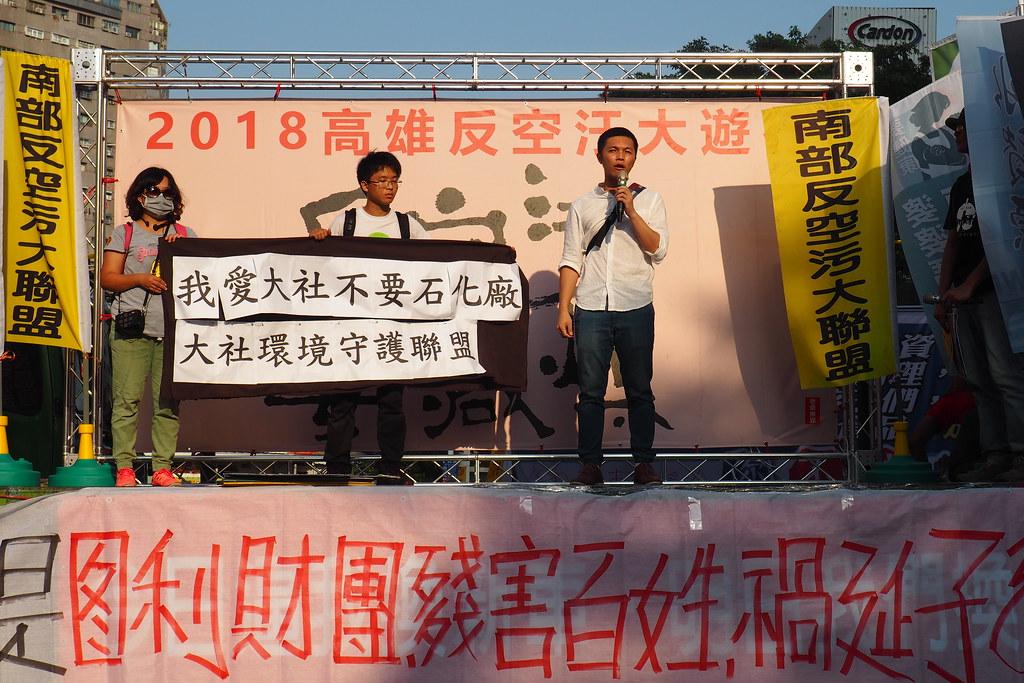 大社居民參加1111反空污遊行
