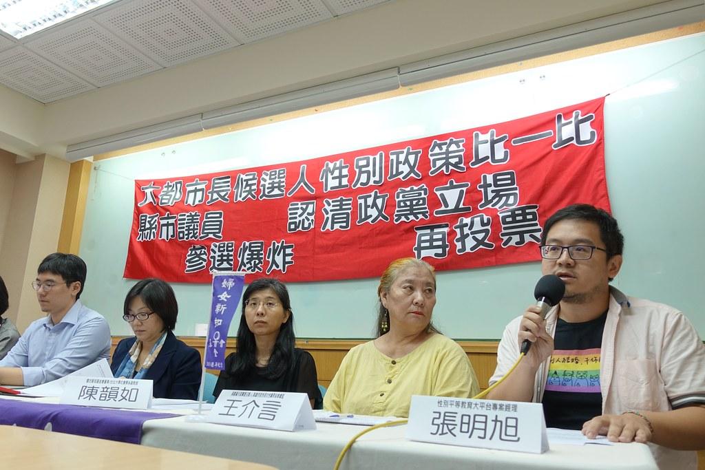 性别团体在选前召开记者会检验六都候选人性别政策。(摄影:张智琦)