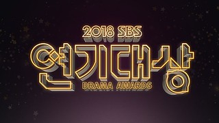 SBS Drama Awards 2018
