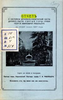 Отчет о состоянии врачебно-санитарной части дачного места «Святые горы» графа Георгия Ивановича Рибопьера за летний сезон 1907 года