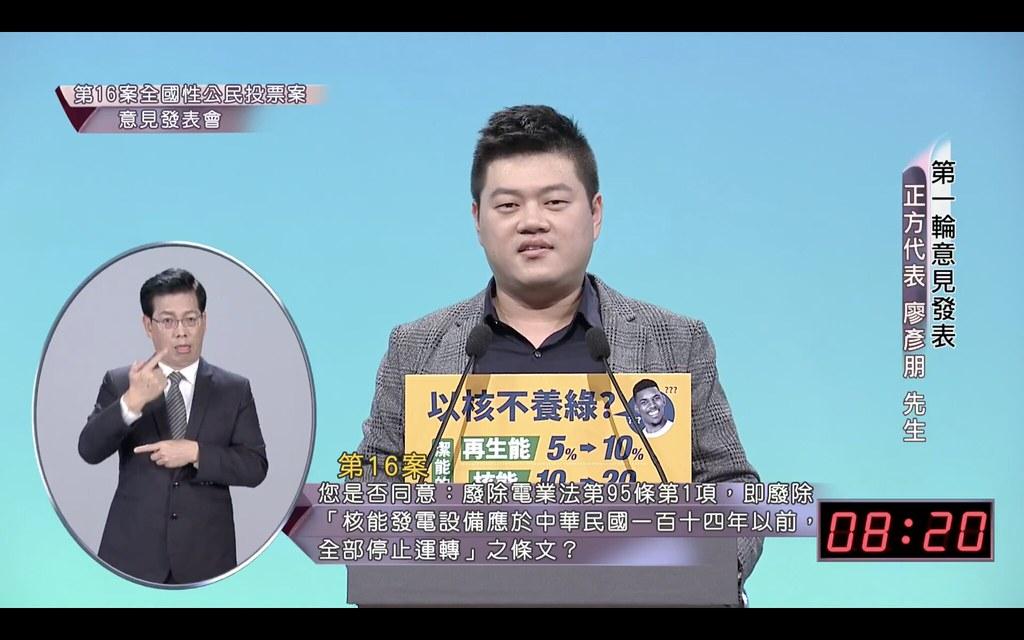 16號公投案第四場辯論正方代表廖彥朋說明能源配比。圖片截自公視直播