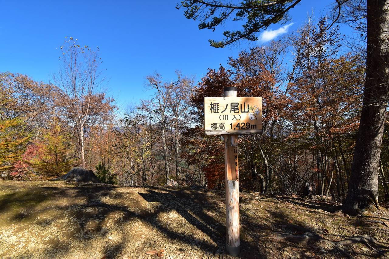 榧ノ尾山山頂の標識