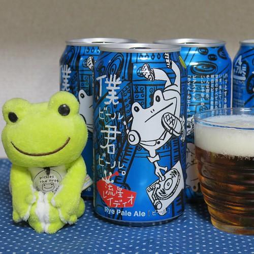 かえるビール : 「僕ビール、君ビール。流星レイディオ」(ヤッホーブルーイング)