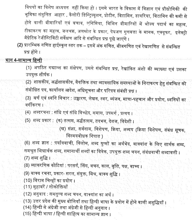 UPSSSC Mandi Parishad Recruitment 2018