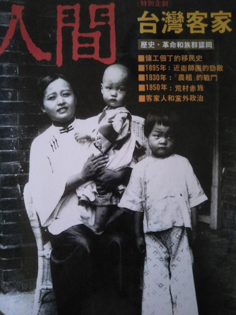 《人間》雜誌第39期「台灣客家」專輯。