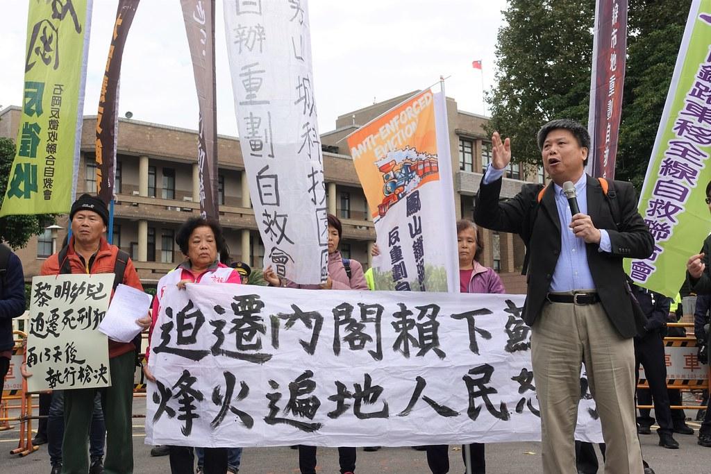 反迫遷團體在蘇貞昌接閣揆首日前往行政院抗議。(攝影:張智琦)