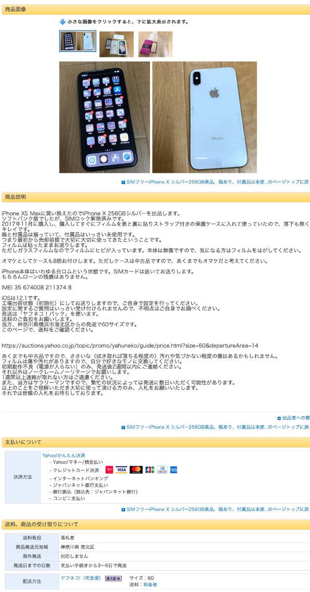 ヤフオク! iPhone X