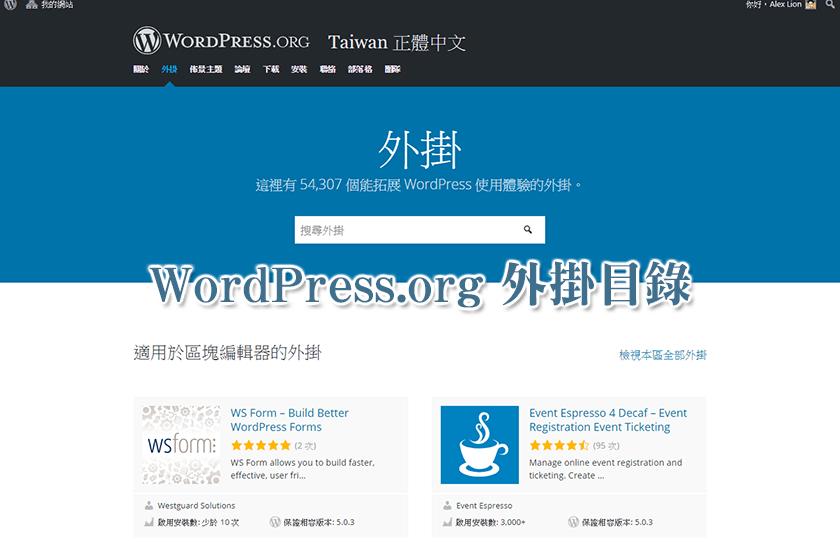 WordPress.org 台灣繁體中文外掛目錄