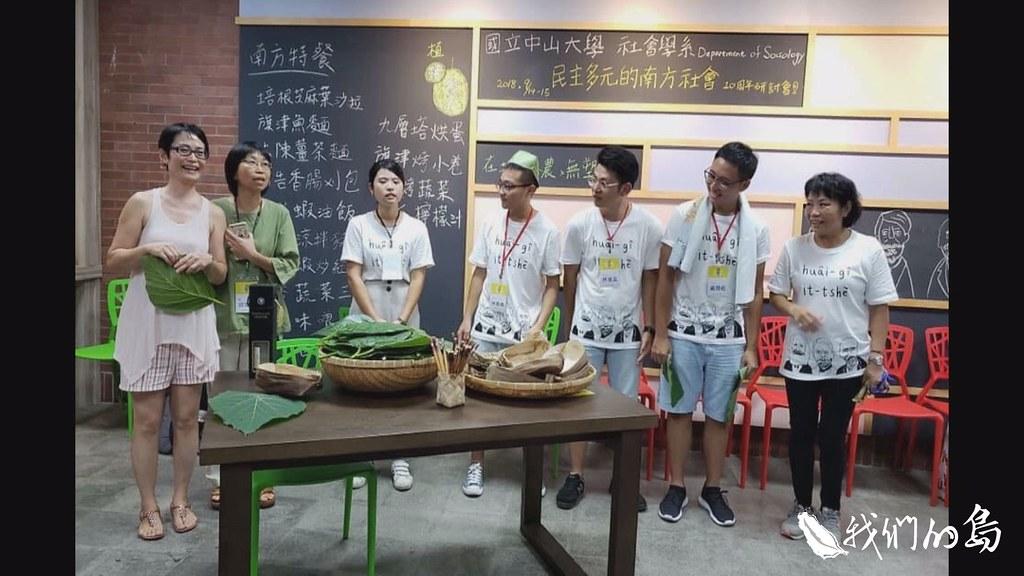 高雄中山大學社會系的食農教育課程。