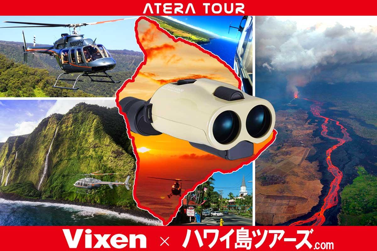 キラウエア火山 遊覧飛行パック観光ツアー『アテラ・ツアー』