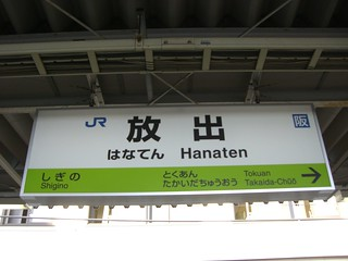 放出駅/Hanaten Station | by tirol28