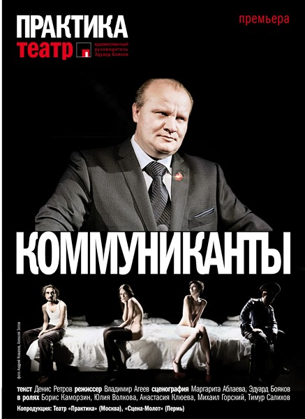 Афиша театр практика москва плакаты ссср афиша кино