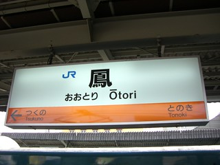 鳳駅/Otori Station | by tirol28