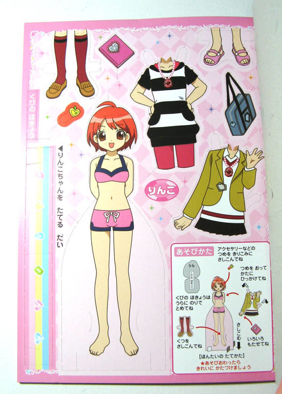 The Jewelpets Rinko Paper Doll This Is A Paperdoll Of Rin Flickr