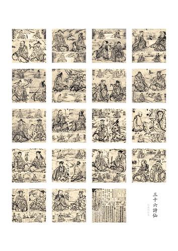 三十六詩仙 (和漢朗詠集) - poster 36 poètes chinois illustres