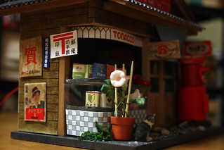 miniature tobacco house | by torisan3500