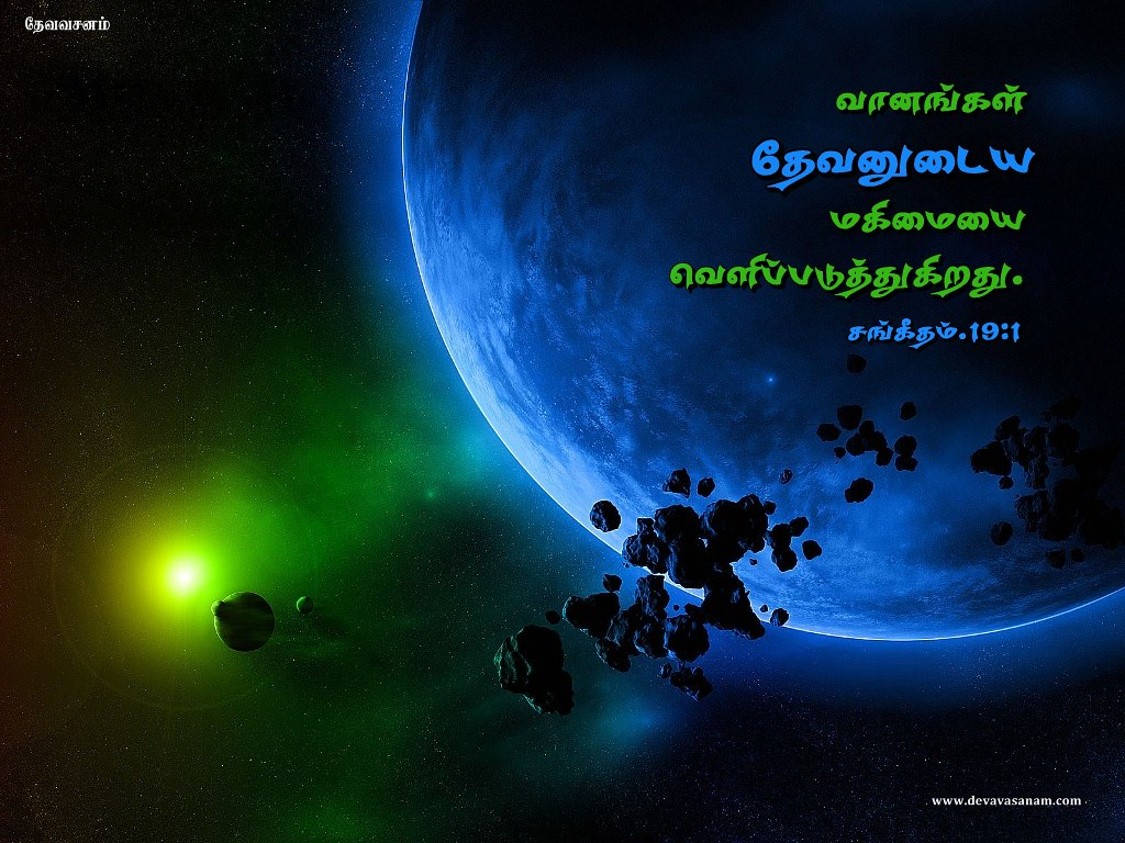 tamil bible desktop wallpaper psa.19.1 | devavasanam vivekk7 | flickr