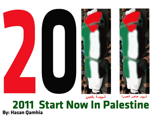 2011 Start in Palestin | by HaSSan .S. Qamhia حسن سعيد قمحية