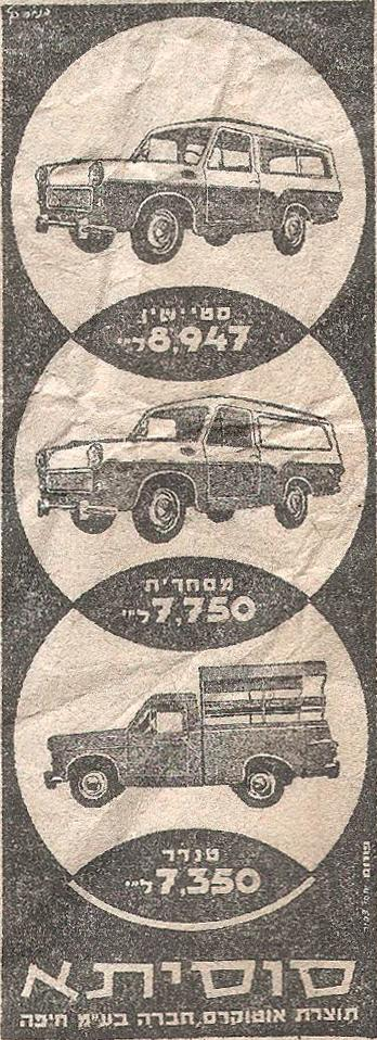 Susita-Israeli ad 1960s