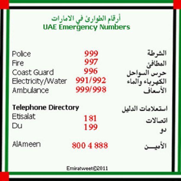 EMERGENCY NUMBERS IN UAE EBOOK