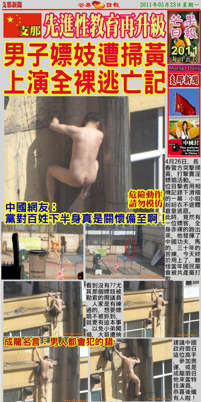 110523芒果日報--支那新聞--男子嫖妓遭掃黃,上演全裸逃亡記