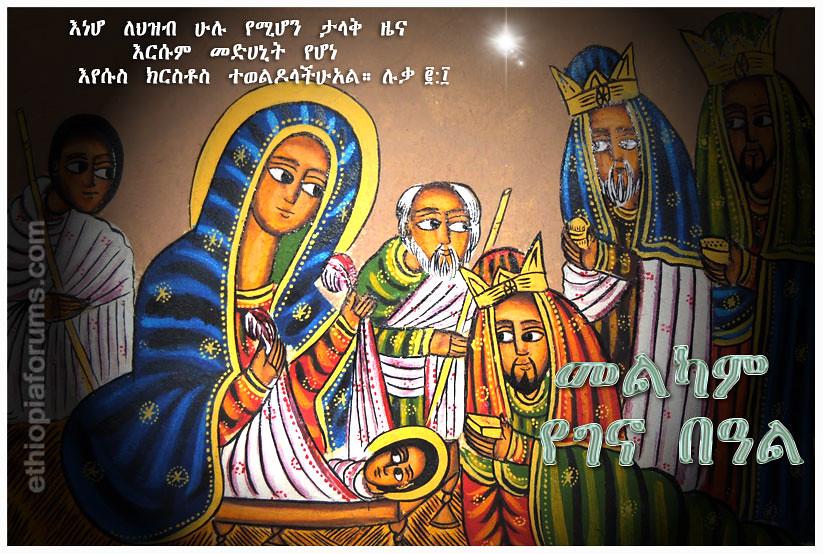 melkam gena ethiopian christmas card by ocean1oc - When Is Ethiopian Christmas