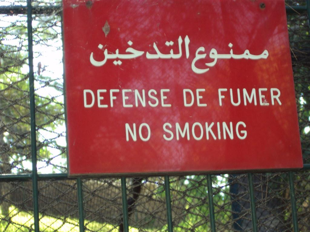 Agadir Pancarte D Fense De Fumer En Arabe Agadir Panca Flickr