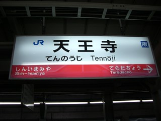 天王寺駅/Tennoji Station | by tirol28