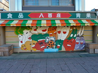 Hand Painted Green Grocer Storm Shutter in Mitsuke Juku on the Old Tokaido | by only1tanuki