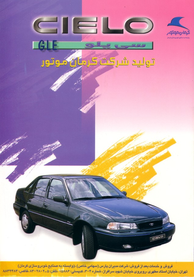 daewoo cielo 2001 brochure iran this is a scan of the fr flickr rh flickr com Daewoo LeMans daewoo cielo service manual english download