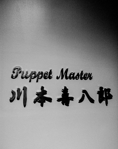 how to make a iphone 人形使い aka project 2501 iphone snapshots quot the puppet 2501