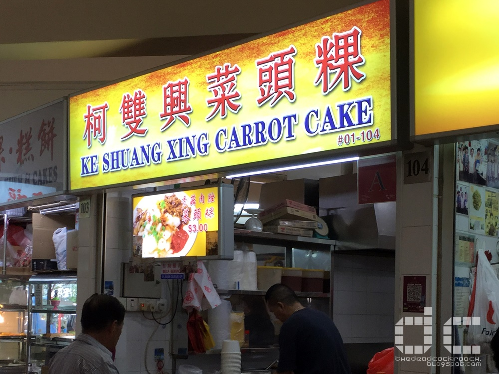 861 north bridge road market, cai tau kueh, chai tau kueh, chai tow kway, ke shuang xing fried carrot cake, wah kueh, wan kueh, 柯双兴菜头粿, 柯雙興菜頭粿, 碗糕, 香菇肉脞菜头粿, singapore,review,food review,personal,fried carrot cake