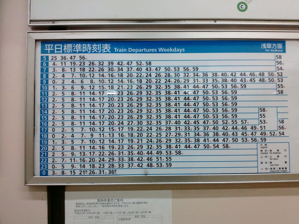 Image result for tokyo metro timetable